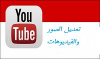 دمج اجمل الفيديوهات او الصور لديك لتركيب فيديو باحترافية