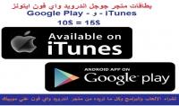 بطاقة متجر Google Play   او   iTunes   فئة 10 دولار  فقط بثلاث خدمات 15$