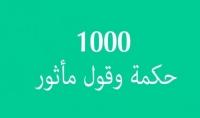 ب 5 $ فقط    أكثر من 1000 مقولات عربية واجنبية لتغرد بهم  منها 200 مقولة مصورة