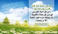 فضائل سور القرآن الكريم مع معاني الكلمات