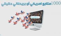 إضافة متابعين امريكيين او بريطانيين لحسابك في تويتر