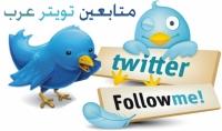 اضافة متابعين عرب جودة عالية لحسابك في تويتر