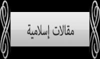 كتابة مقالات دينية إسلامية