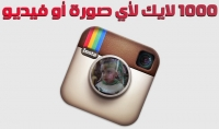 اضافة اعجابات لاي صورة او فيديو في الانستغرام