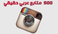 اضافة متابعين عرب لحسابك في انستغرام