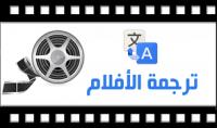 ترجمة أى فيلم من اختيارك فقط 5$