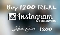 اضافة 1200 متابع انستجرام خليجي حقيقي 100%