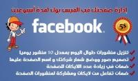 إدارة صفحتك في الفيس بوك