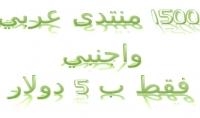 اقدم لك قائمة تضم 1500 منتدى عربي و اجنبي لنشر مدونتك او موقعك