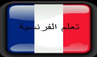 تعليمك أساسيات اللغة الفرنسية