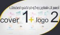 سأصمم لك شعارين لمدونتك و كوفرتقني لصفحتك