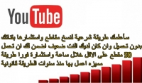طريقة نسخ مقاطع بدون حقوق واعادة استثمارها بقناتك على يوتيوب