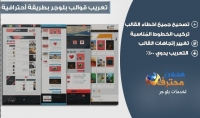 تعريب اي قالب بلوجر من الانجليزية إلى العربية باحتراف