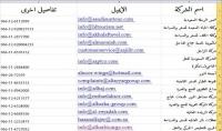 ايميلات شركات سعودية