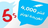 احصل معنا على 4000 تغريدة على اعلى الهاشتاجات على تويتر مقابل 5$