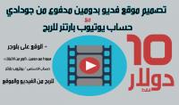 تصميم موقع فيديو بدومين مدفوع من جودادي حساب يوتيوب بارتنر