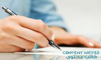 كتابة مقالات باللغة العربية فى جميع المجالات ذات محتوى مميز وجذاب