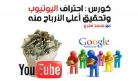كورس : احتراف اليوتيوب وتحقيق أعلى الأرباح منه