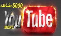 5 الاف مشاهده لقناتك علي اليوتيوب