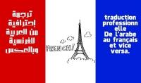 ترجمة و كتابة المقالات للغة الفرنسية و الانجيليزية و العكس