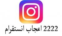 اقدم لك 2222 معجب لصورك فى انستغرام