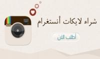 الف لايكات انستغرام للصور عرض محدود