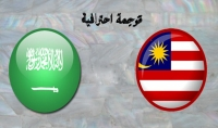 ترجمة العربية إلى الماليزية الملايو والعكس