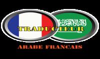 الترجمة عربي فرنسي