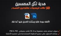 50 غلاف فيسبوك مفتوح المصدر سهل التعديل