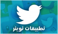 افضل ١٠٠ تطبيق لتويتر