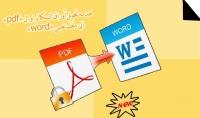 تفريغ كتاب مسحوب بالسكانر أو pdf إلى word