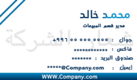 تصميم بطاقة عمل باللغتين العربية و الإنجليزية