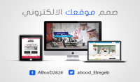 تصميم موقع متكامل لبيع منتجاتك وخدماتك