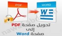تفريغ ملفات PDF و صور الى ملف Word مكتوب و منسق باحترافية