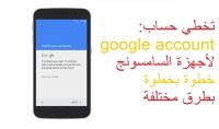 تخطي حساب google account في هواتف الاندرويد