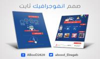 تصميم انفوجرافيك ثابت لعرض بيانات ورسوم واحصائيات