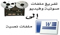 التفريغ الصوتي للملفات الصوتية والفيديوهات على الوورد