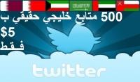 500 متابع لحساب تويتر حقيقي وخليجي 100% و متفاعل ب5$... لا تردد