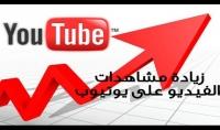 بزيادة ١٠٠٠ مشاهدة باليوتيوب