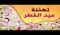 عمل 10مقدمات إحترافية رائعة لتهنئة العيد