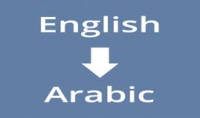 ترجمة 5 صفحات من اللغة الانجليزية الي اللغة العربية