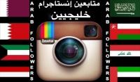 500 متابع علي إنستجرام حقيقي خليجي عرب مليون %