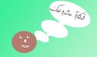 اقدم 30 فكرة مشروع ناجح للشباب العربى حسب رأس المال