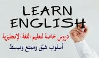 دروس خاصة ومميزة في اللغة الإنجليزية