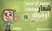 تصميم   تجديد شعار إحترافي لموقعك أو شركتك   ملف PSD