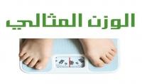 الوزن المثالي