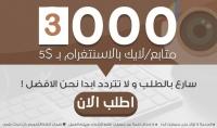اضافة 3.000 متابع أجنبي لحساب بالاسنتغرام
