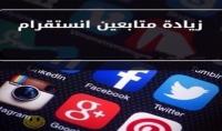 بيع متابعين انستغرام جوده عاليه خليجي