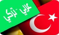 الترجمة من وإلى اللغة التركية