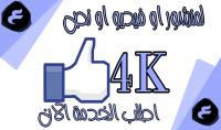 4الاف لايك لمنشورك في صفحتك على الفيسبوك من اي بلد تريده